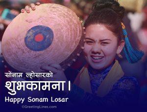 Happy Sonam Losar Wish2
