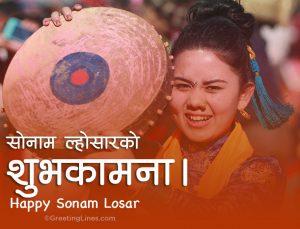 Happy Sonam Losar Wishes