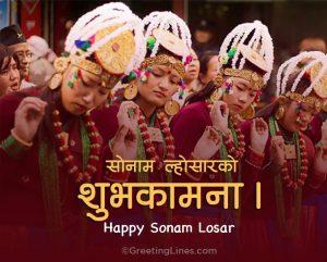 Happy Sonam Losar Wishes1