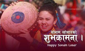 Sonam Losar Wish photo