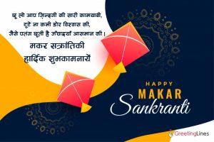makar sankranti wishes image