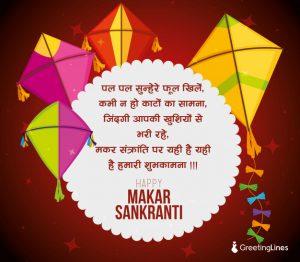 makar sankranti wishes in hindi 1