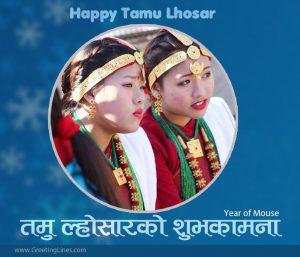 Happy Tamu Lhosar 1