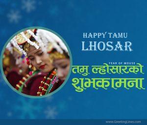 Happy Tamu Lhosar