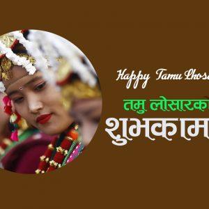 Happy Tamu Lhosar Greeting Cards