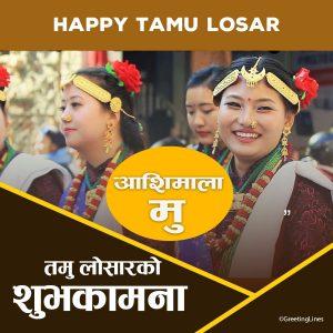 Happy Tamu Losar