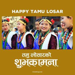Tamu Losar Greeting Image1